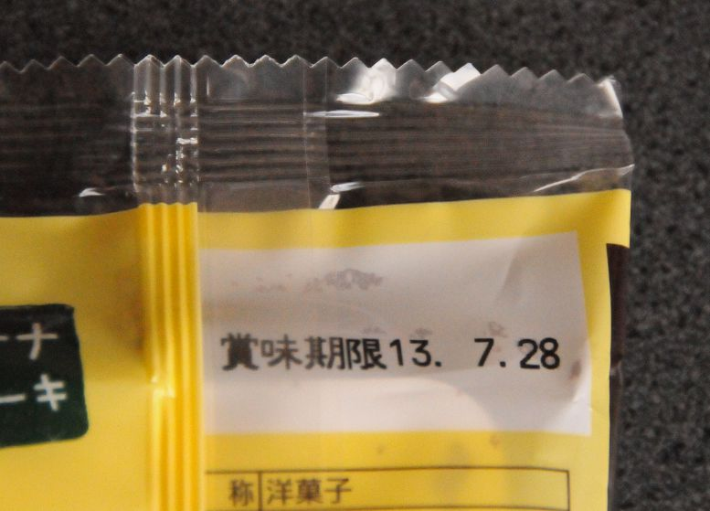 expiration date on a cake package