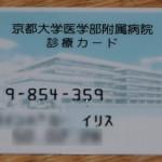 my Kyoto hospital card