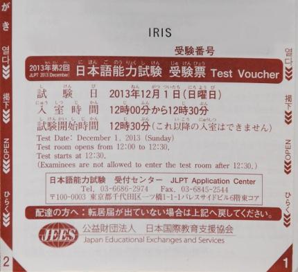 part of a JLPT test voucher