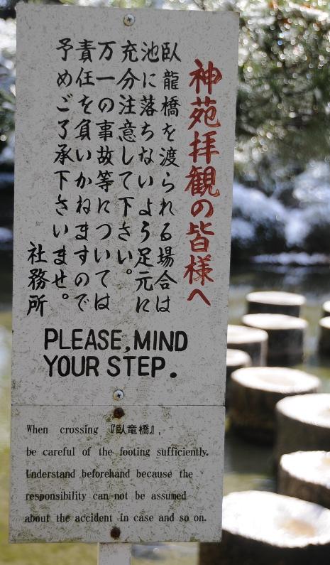 Engrish warning sign in Heian Shrine, Kyoto