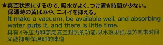 Engrish at Yodobashi Camera