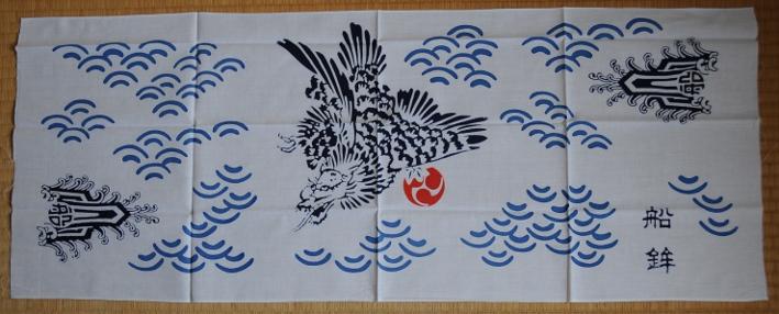 "Japanese Towel called ""Tengui"""