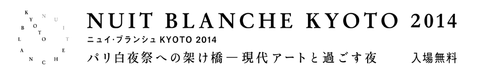nuit blanche kyoto 2014 logo