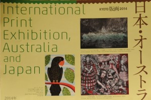 Japanese Australia Print Exhibition