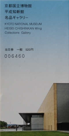 Kyoto national museum ticket