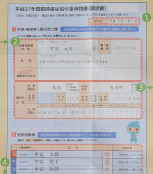 Kyoto city temporary welfare benefit form
