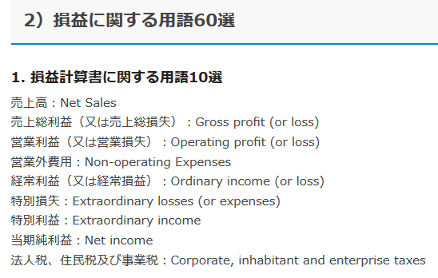 Japanese financial terms