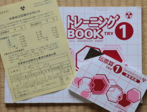 soroban 2nd kyu results and 1st kyu books