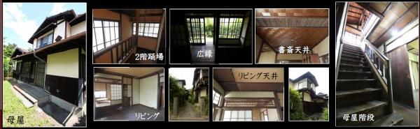 Fujii House photos