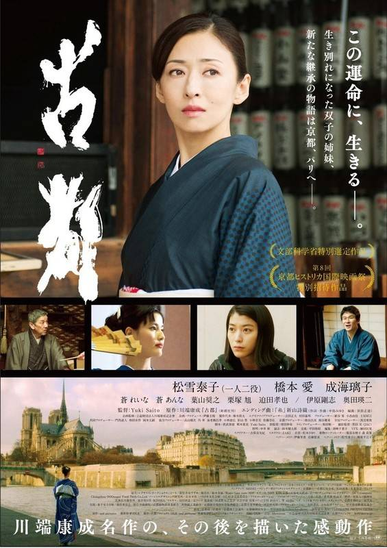 movie poster for koto