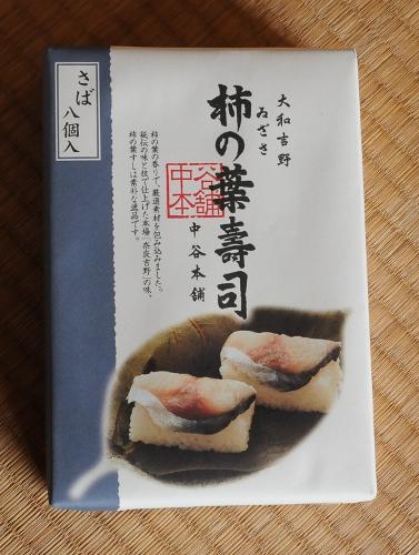 kakinoha sushi ekiben