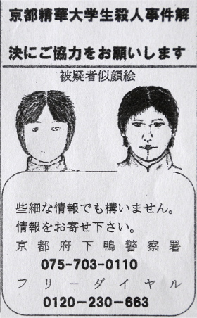 mug shot from my local police koban