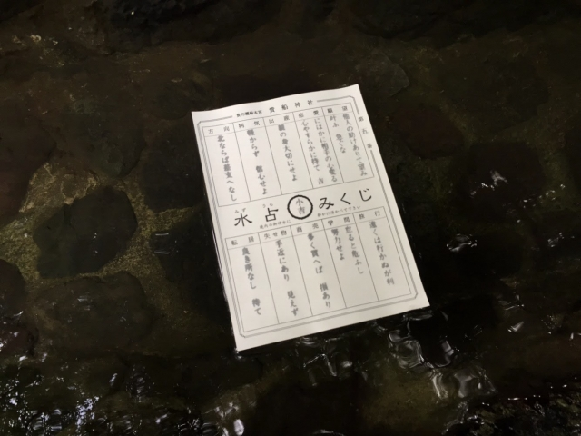 Water Fortune at Kifune shrine