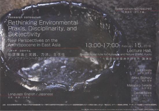 RIHN Colloquium Flyer