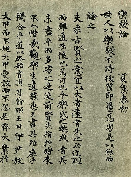 The Gakkiron written by Empress Komyo (744).