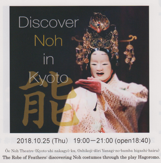 Discover Noh flyer
