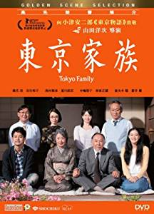 Cover of Tokyo Family