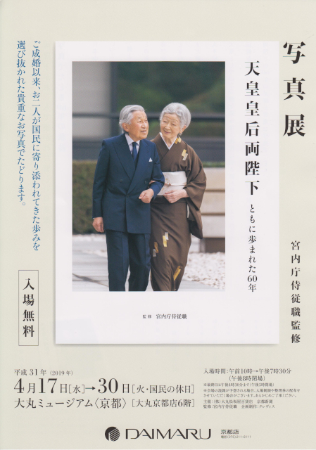 60 years imperial couple