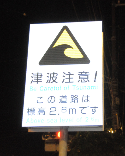 Tsunami Warning in Hakodate