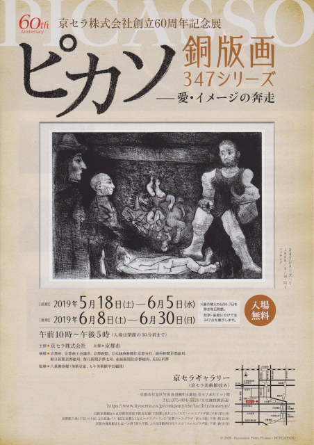 flyer of picasso exhibition