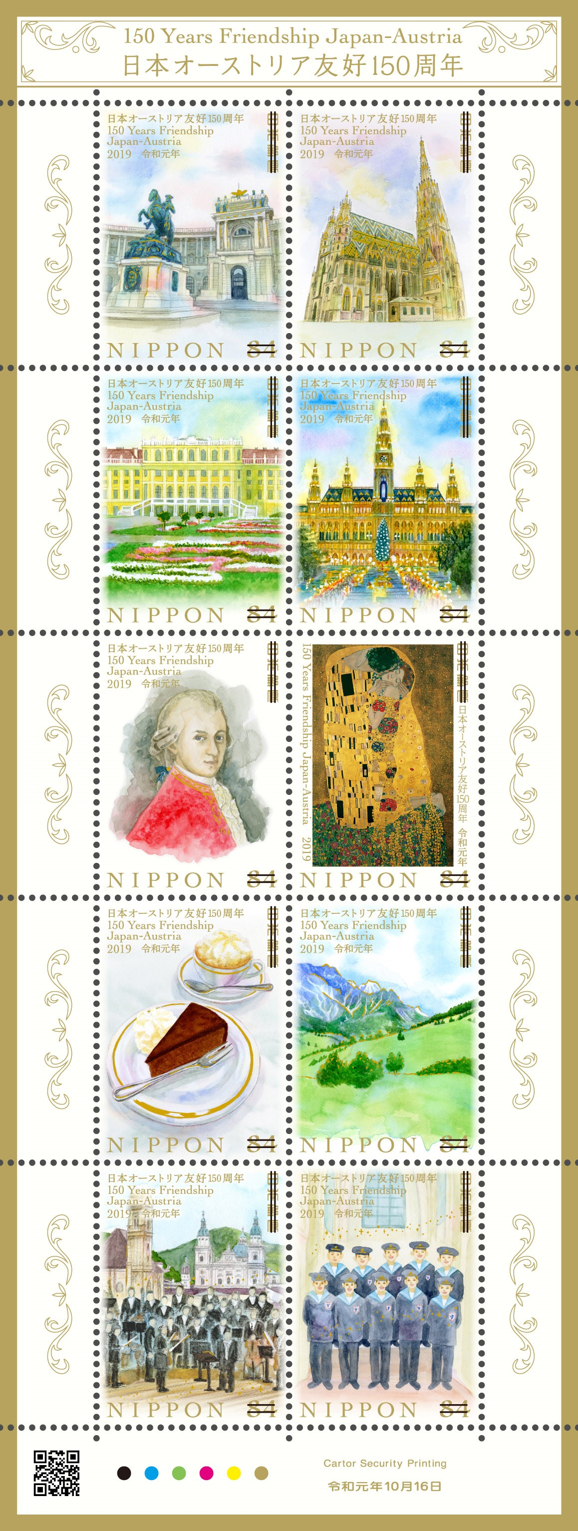 Japan - Austria 150 Year Friendship Stamps.