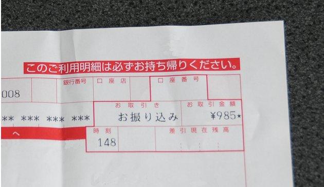transaction receipt
