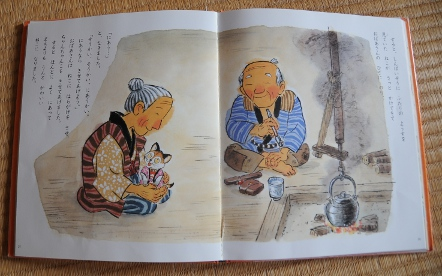 A Japanese book for children