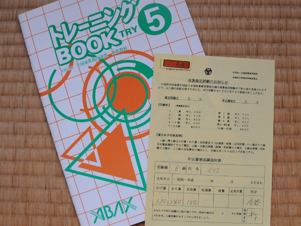 soroban results and book for 6th kyu