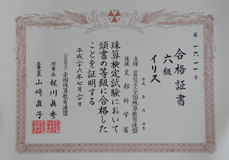 Official certificate for soroban 6th kyu level