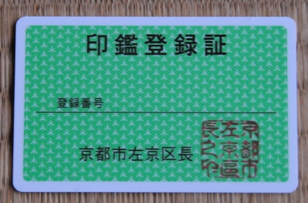 registration card for jitsumei