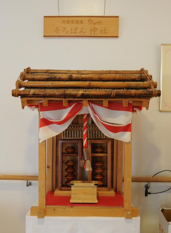 Soroban Shrine
