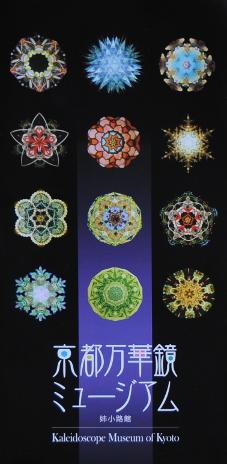 kaleidoscope museum flyer