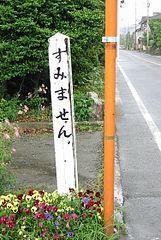 "Pole saying ""I'm sorry"" in Japanese"