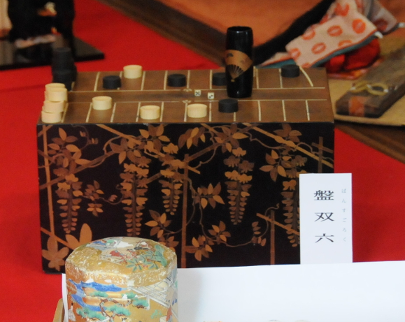 Bansugoroku box