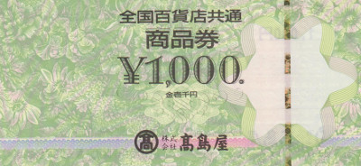 Takashimaya Gift Certificate