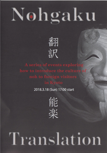 Nohgaku Translation