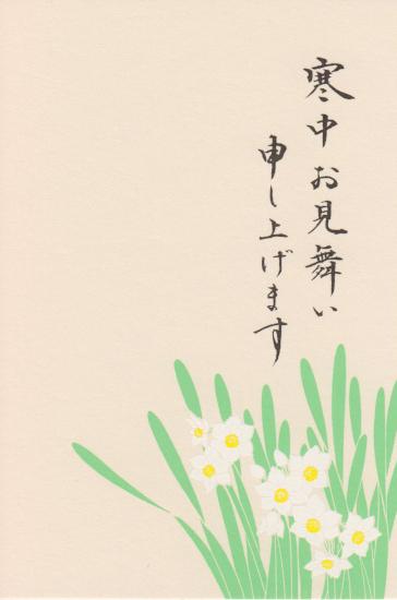 kanchumimai winter greeting card